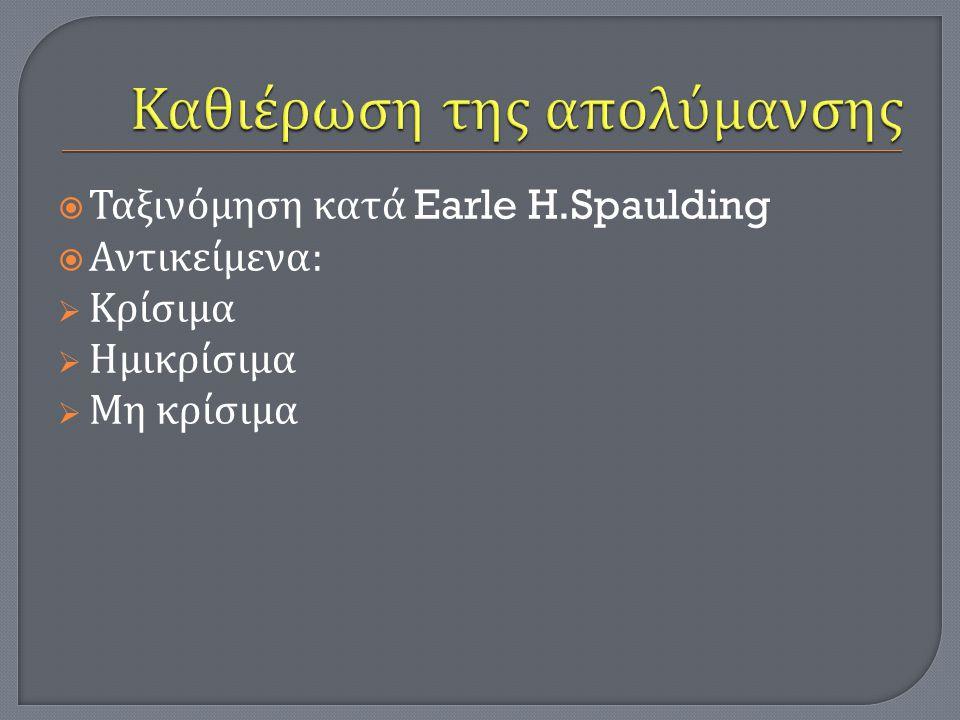  Ταξινόμηση κατά Earle H.Spaulding  Αντικείμενα :  Κρίσιμα  Ημικρίσιμα  Μη κρίσιμα
