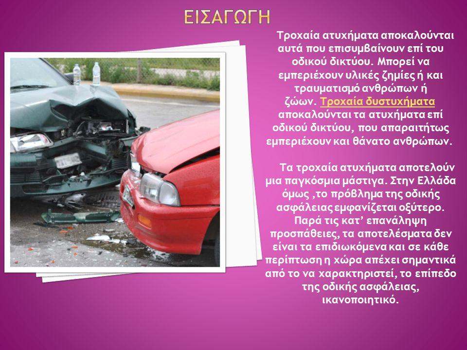 Τροχαία ατυχήματα αποκαλούνται αυτά που επισυμβαίνουν επί του οδικού δικτύου.
