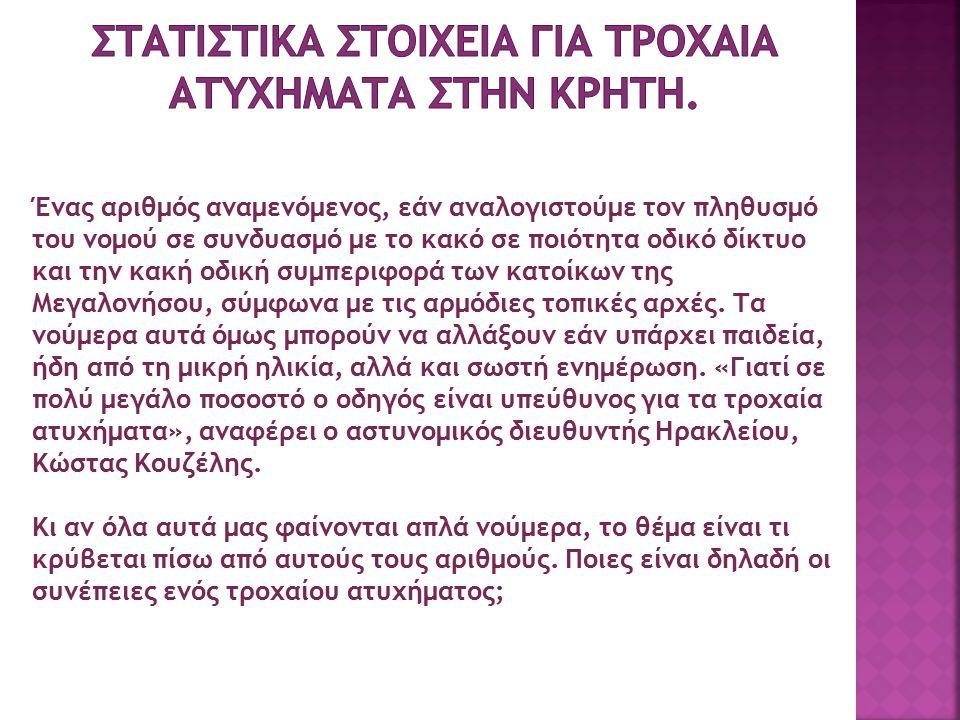 Ένα αρνητικό ρεκόρ διεκδικεί για άλλη μία φορά η Κρήτη, όσον αφορά τα τροχαία ατυχήματα που σημειώθηκαν. Συνολικά ο αριθμός των νεκρών φτάνει τους 102