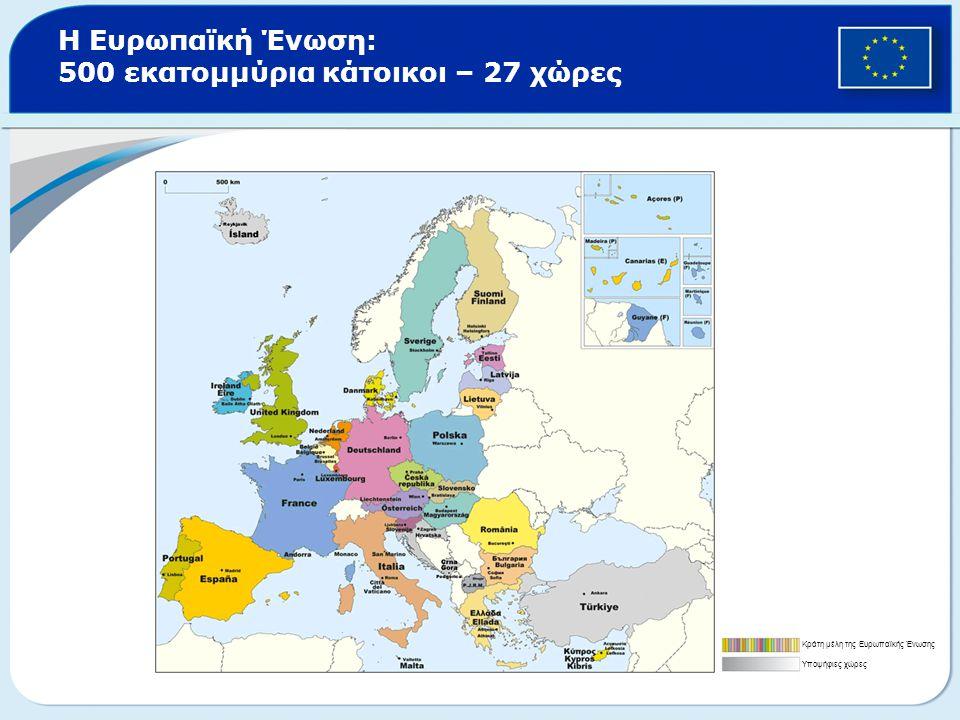 Η Ευρωπαϊκή Ένωση: 500 εκατομμύρια κάτοικοι – 27 χώρες Κράτη μέλη της Ευρωπαϊκής Ένωσης Υποψήφιες χώρες