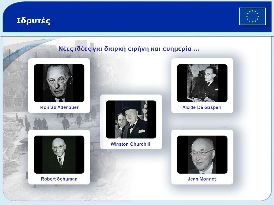 Ιδρυτές Νέες ιδέες για διαρκή ειρήνη και ευημερία … Konrad Adenauer Robert Schuman Winston Churchill Alcide De Gasperi Jean Monnet