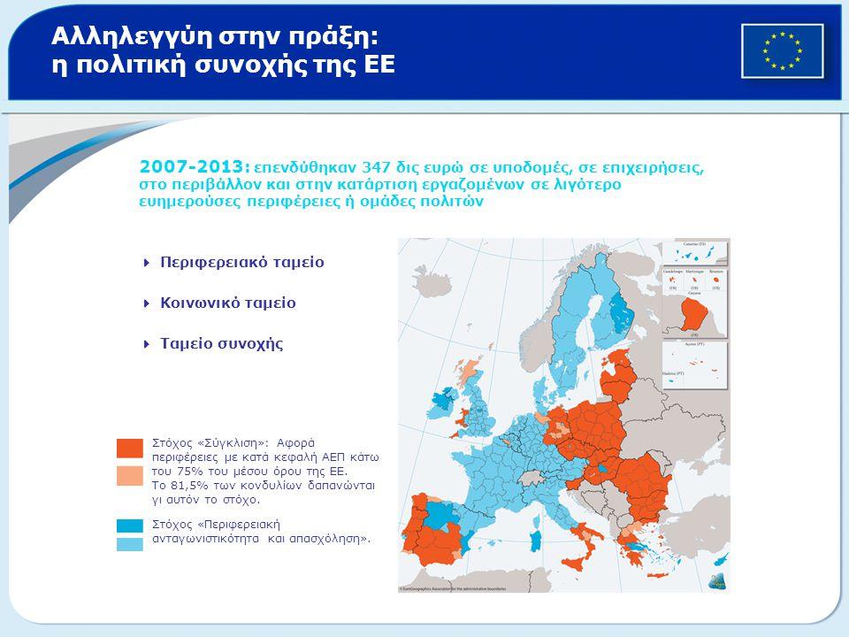 Αλληλεγγύη στην πράξη: η πολιτική συνοχής της ΕΕ 2007-2013: επενδύθηκαν 347 δις ευρώ σε υποδομές, σε επιχειρήσεις, στο περιβάλλον και στην κατάρτιση ε