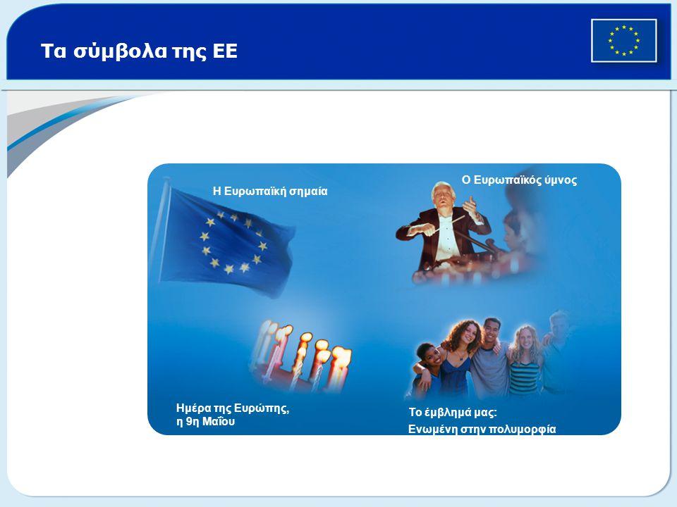 Τα σύμβολα της ΕΕ Η Ευρωπαϊκή σημαία Ο Ευρωπαϊκός ύμνος Ημέρα της Ευρώπης, η 9η Μαΐου Το έμβλημά μας: Eνωμένη στην πολυμορφία