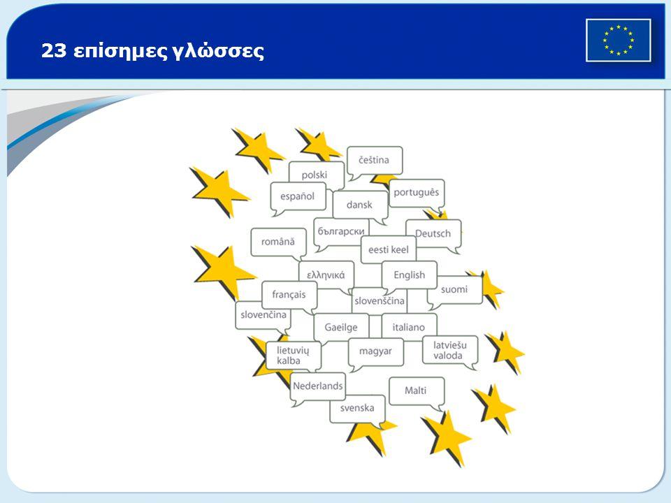 23 επίσημες γλώσσες