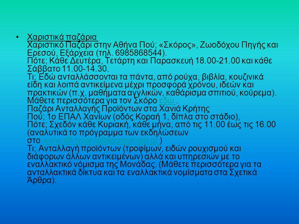 Χαριστικά παζάρια Χαριστικό Παζάρι στην Αθήνα Πού; «Σκόρος», Ζωοδόχου Πηγής και Ερεσού, Εξάρχεια (τηλ.