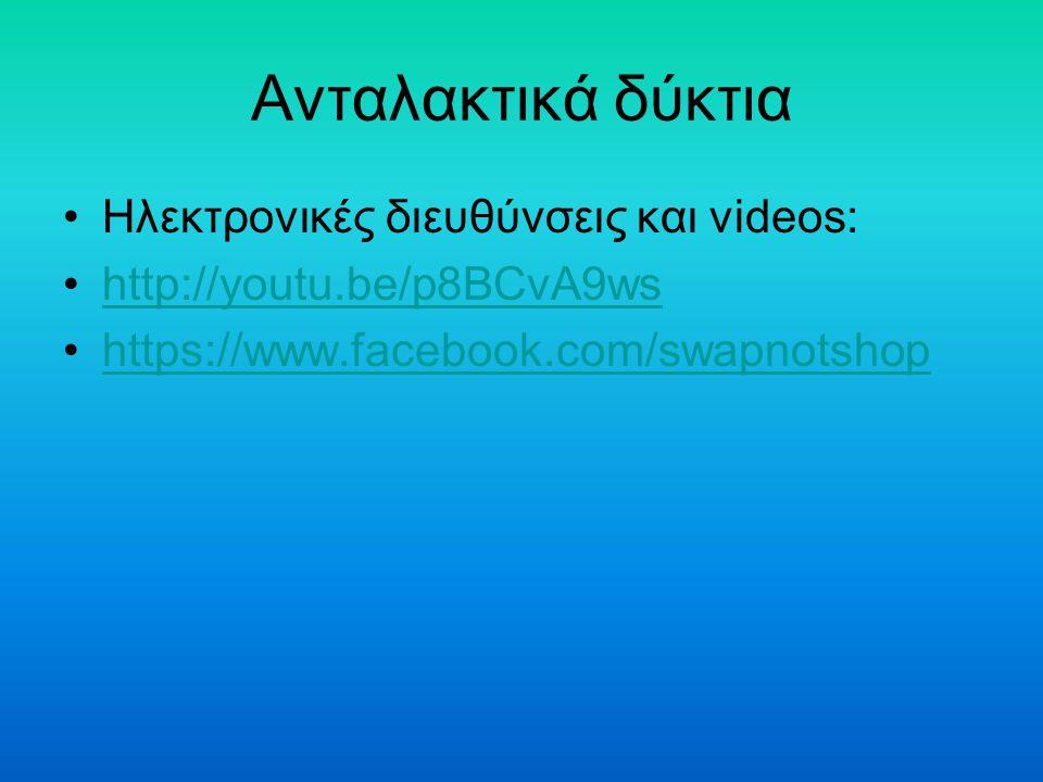 Ανταλακτικά δύκτια Ηλεκτρονικές διευθύνσεις και videos: http://youtu.be/p8BCvA9ws https://www.facebook.com/swapnotshop