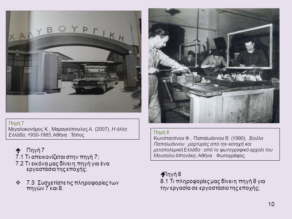 10  Πηγή 7 7.1 Τι απεικονίζεται στην πηγή 7; 7.2 Τι εικόνα μας δίνει η πηγή για ένα εργοστάσιο της εποχής;  7.3 Συσχετίστε τις πληροφορίες των πηγών 7 και 8.