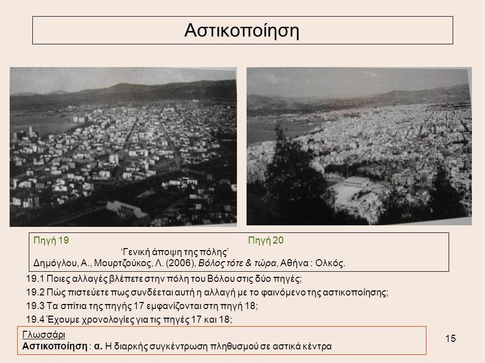 15 19.1 Ποιες αλλαγές βλέπετε στην πόλη του Βόλου στις δύο πηγές; 19.2 Πώς πιστεύετε πως συνδέεται αυτή η αλλαγή με το φαινόμενο της αστικοποίησης; 19