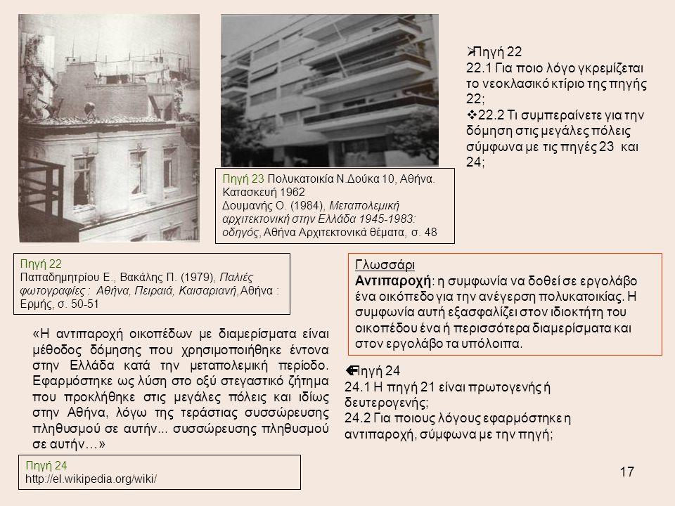 17 Πηγή 22 Παπαδημητρίου Ε., Βακάλης Π. (1979), Παλιές φωτογραφίες : Αθήνα, Πειραιά, Καισαριανή, Αθήνα : Ερμής, σ. 50-51 Πηγή 23 Πολυκατοικία Ν.Δούκα
