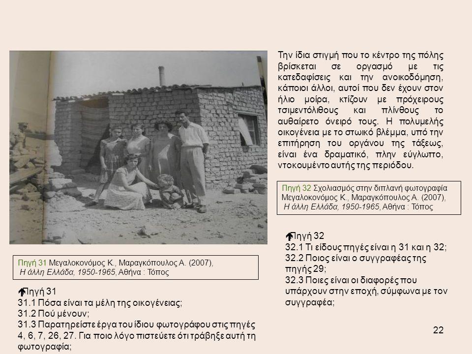 22 Πηγή 31 Μεγαλοκονόμος Κ., Μαραγκόπουλος Α. (2007), Η άλλη Ελλάδα, 1950-1965, Αθήνα : Τόπος Την ίδια στιγμή που το κέντρο της πόλης βρίσκεται σε οργ