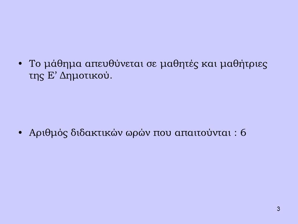 24 Πηγή 34 'Αχ αυτή η γυναίκα μου' Καραγιάννης Καρατζόπουλος, 1967  Πηγή 34 34.1 Πότε γυρίστηκε η ταινία; 34.2 Παρατηρείστε την αρχή του αποσπάσματος και σχολιάστε πώς παρουσιάζεται η πόλη της Αθήνας.