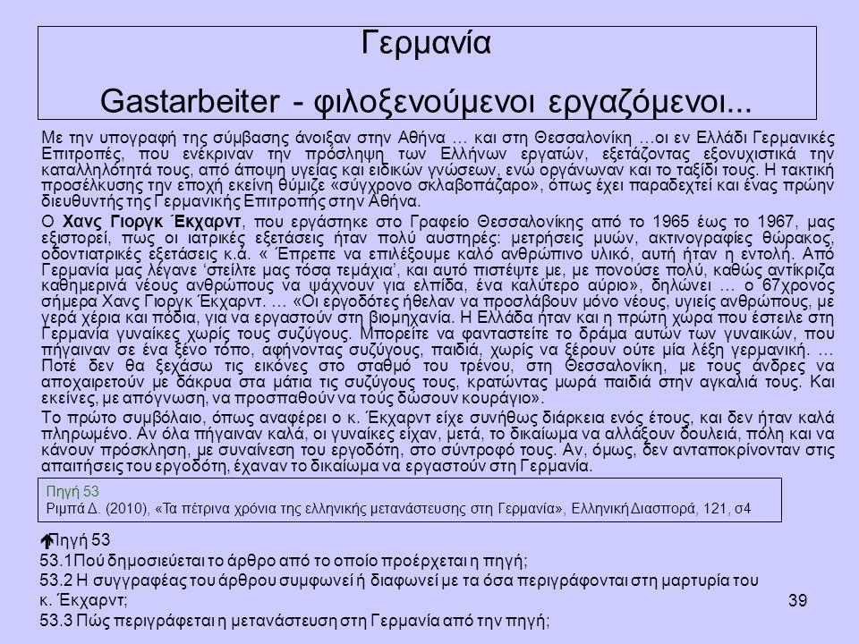 39 Με την υπογραφή της σύμβασης άνοιξαν στην Αθήνα … και στη Θεσσαλονίκη …οι εν Ελλάδι Γερμανικές Επιτροπές, που ενέκριναν την πρόσληψη των Ελλήνων εργατών, εξετάζοντας εξονυχιστικά την καταλληλότητά τους, από άποψη υγείας και ειδικών γνώσεων, ενώ οργάνωναν και το ταξίδι τους.