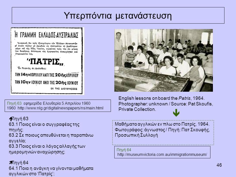 46 Υπερπόντια μετανάστευση Πηγή 63 εφημερίδα Ελευθερία 5 Απριλίου 1960 1960 http://www.nlg.gr/digitalnewspapers/ns/main.html English lessons on board the Patris, 1964.