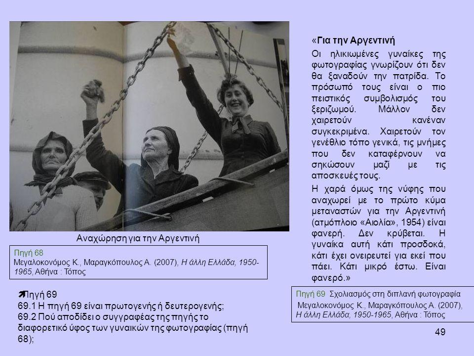 49 «Για την Αργεντινή Οι ηλικιωμένες γυναίκες της φωτογραφίας γνωρίζουν ότι δεν θα ξαναδούν την πατρίδα. Το πρόσωπό τους είναι ο πιο πειστικός συμβολι