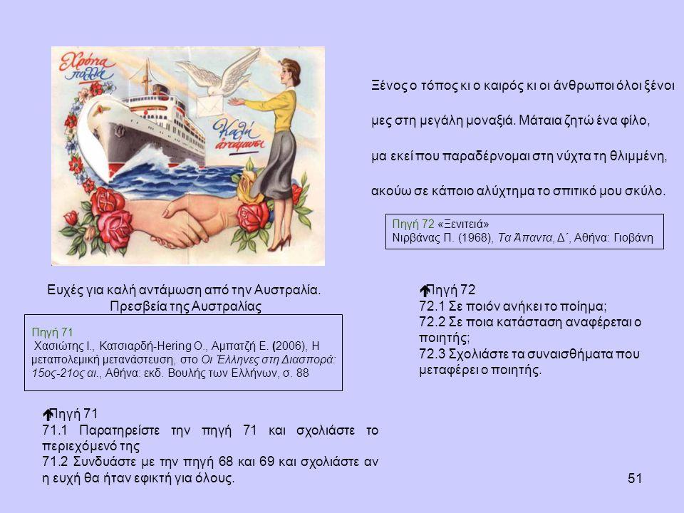 51 Πηγή 71 Χασιώτης Ι., Κατσιαρδή-Hering Ο., Αμπατζή Ε. (2006), Η μεταπολεμική μετανάστευση, στο Οι Έλληνες στη Διασπορά: 15ος-21ος αι., Αθήνα: εκδ. Β