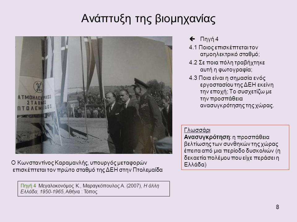 19 25.3 Θεωρήστε ότι οι πηγές 25 και 26 είναι καρτ ποστάλ της εποχής από την πόλη της Αθήνας.
