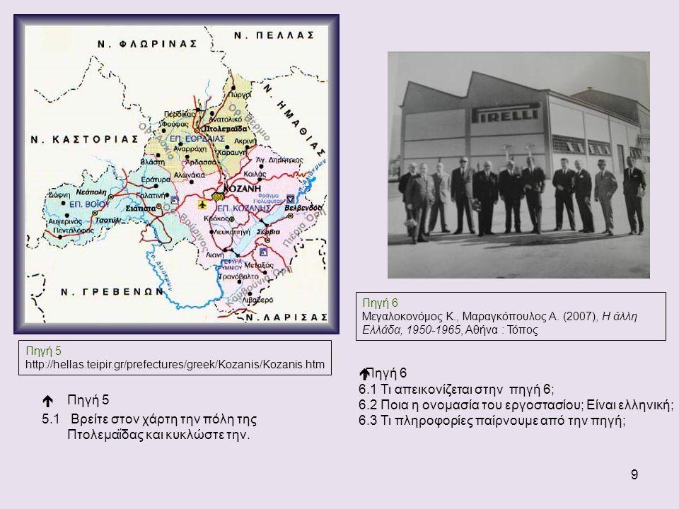 30 Πηγή 43 Στοιχεία από το Εργαστήριο Δημογραφικών και Κοινωνικών Αναλύσεων http://www.demography-lab.prd.uth.gr/ «Το αγροτικό εισόδημα ήταν ιδιαίτερα χαμηλό στις πλέον απομακρυσμένες από το κέντρο περιφέρειες της χώρας, όπως ήταν τότε τα νησιά του Αιγαίου και του Ιονίου, η Θράκη, η Ήπειρος και η Μακεδονία.» Πηγή 42 Αλέξανδρος Κετροέφ (2006), Η μεταπολεμική μετανάστευση, στο Χασιώτης Ι., Κατσιαρδή-Hering Ο., Αμπατζή Ε.