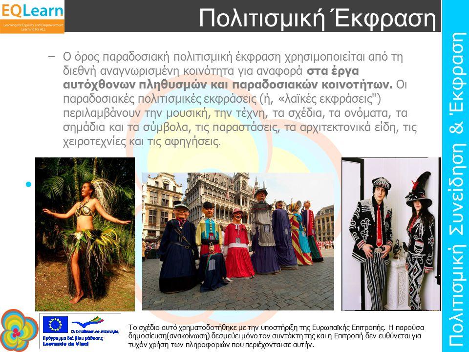 Πολιτισμική Συνείδηση & Έκφραση Το σχέδιο αυτό χρηματοδοτήθηκε με την υποστήριξη της Ευρωπαϊκής Επιτροπής.