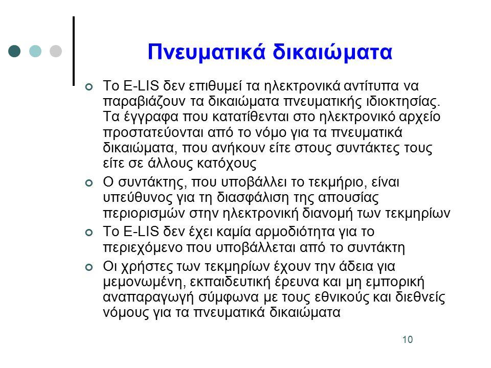 10 Πνευματικά δικαιώματα Το E-LIS δεν επιθυμεί τα ηλεκτρονικά αντίτυπα να παραβιάζουν τα δικαιώματα πνευματικής ιδιοκτησίας.