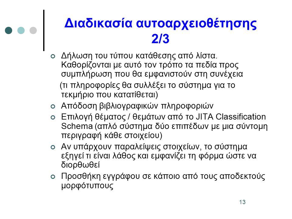 13 Διαδικασία αυτοαρχειοθέτησης 2/3 Δήλωση του τύπου κατάθεσης από λίστα.