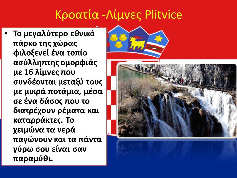 Κροατία -Λίμνες Plitvice Το μεγαλύτερο εθνικό πάρκο της χώρας φιλοξενεί ένα τοπίο ασύλληπτης ομορφιάς με 16 λίμνες που συνδέονται μεταξύ τους με μικρά