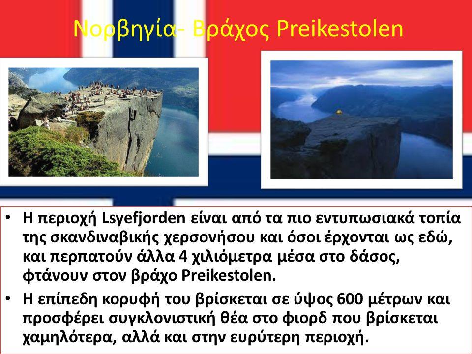 Νορβηγία- Βράχος Preikestolen Η περιοχή Lsyefjorden είναι από τα πιο εντυπωσιακά τοπία της σκανδιναβικής χερσονήσου και όσοι έρχονται ως εδώ, και περπ