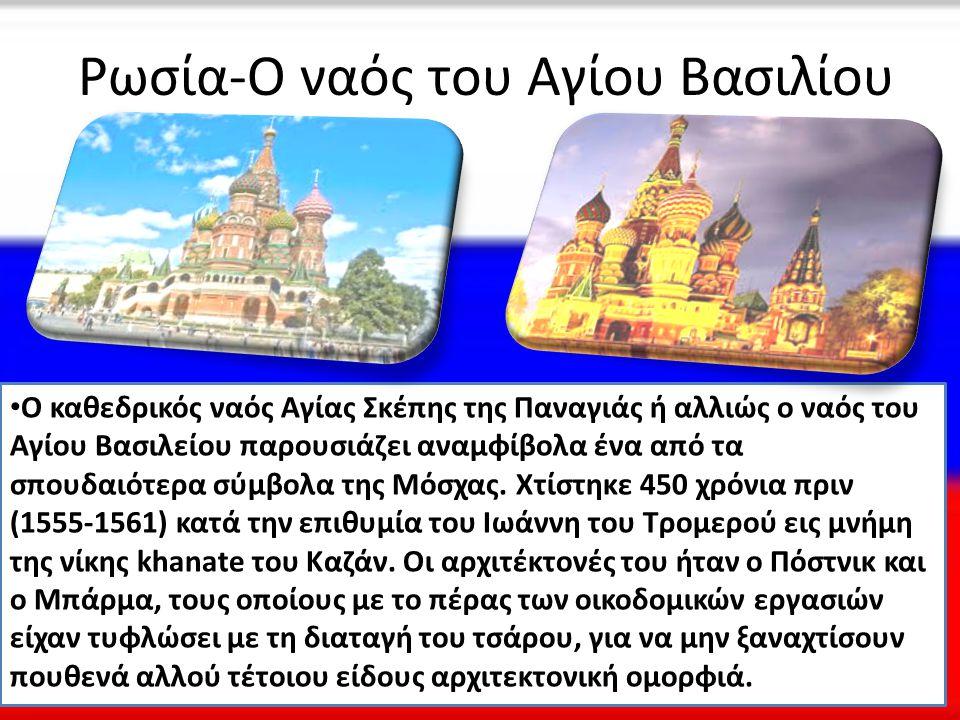 Ρωσία-Ο ναός του Αγίου Βασιλίου Ο καθεδρικός ναός Αγίας Σκέπης της Παναγιάς ή αλλιώς ο ναός του Αγίου Βασιλείου παρουσιάζει αναμφίβολα ένα από τα σπου