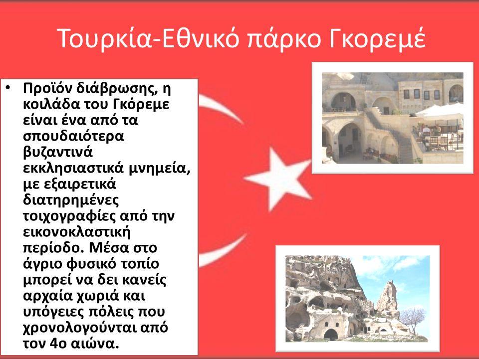 Τουρκία-Εθνικό πάρκο Γκορεμέ Προϊόν διάβρωσης, η κοιλάδα του Γκόρεμε είναι ένα από τα σπουδαιότερα βυζαντινά εκκλησιαστικά μνημεία, με εξαιρετικά διατ