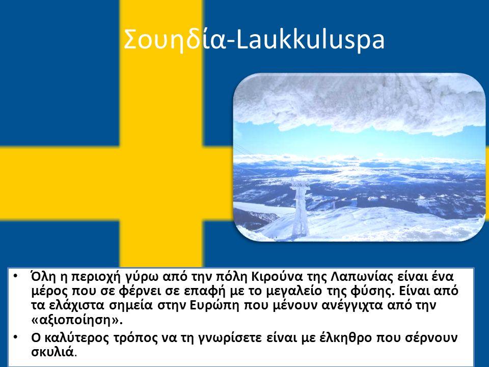 Σουηδία-Laukkuluspa Όλη η περιοχή γύρω από την πόλη Κιρούνα της Λαπωνίας είναι ένα μέρος που σε φέρνει σε επαφή με το μεγαλείο της φύσης. Είναι από τα