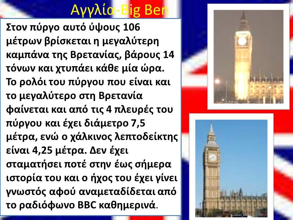 Αγγλία-Big Ben Στον πύργο αυτό ύψους 106 μέτρων βρίσκεται η μεγαλύτερη καμπάνα της Βρετανίας, βάρους 14 τόνων και χτυπάει κάθε μία ώρα. Το ρολόι του π