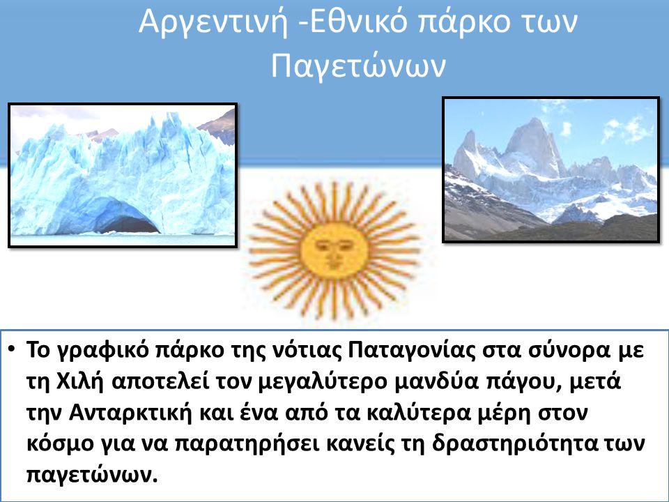 Αργεντινή -Εθνικό πάρκο των Παγετώνων Το γραφικό πάρκο της νότιας Παταγονίας στα σύνορα με τη Χιλή αποτελεί τον μεγαλύτερο μανδύα πάγου, μετά την Αντα