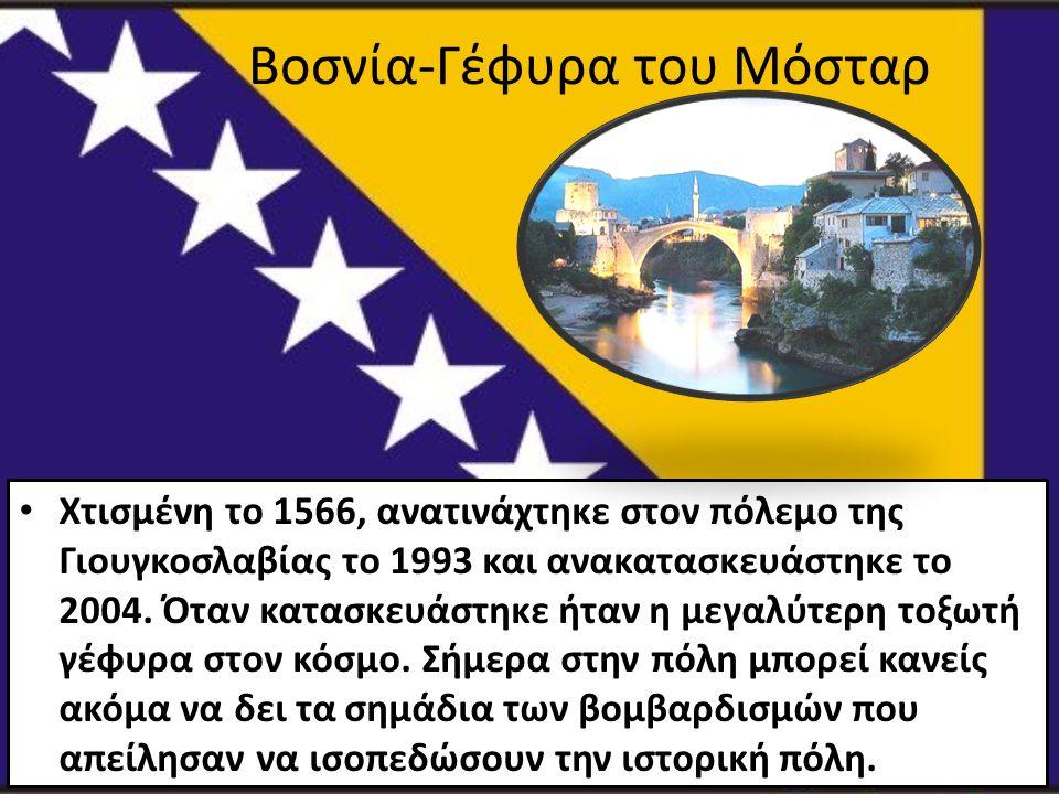 Χτισμένη το 1566, ανατινάχτηκε στον πόλεμο της Γιουγκοσλαβίας το 1993 και ανακατασκευάστηκε το 2004. Όταν κατασκευάστηκε ήταν η μεγαλύτερη τοξωτή γέφυ