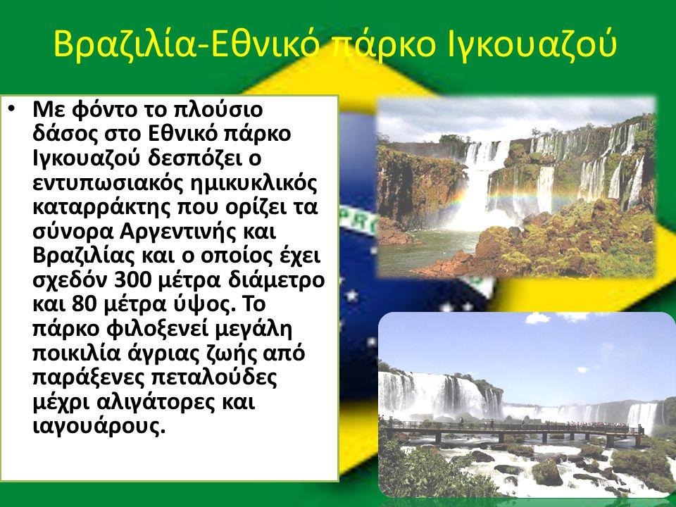 Βραζιλία-Εθνικό πάρκο Ιγκουαζού Με φόντο το πλούσιο δάσος στο Εθνικό πάρκο Ιγκουαζού δεσπόζει ο εντυπωσιακός ημικυκλικός καταρράκτης που ορίζει τα σύν