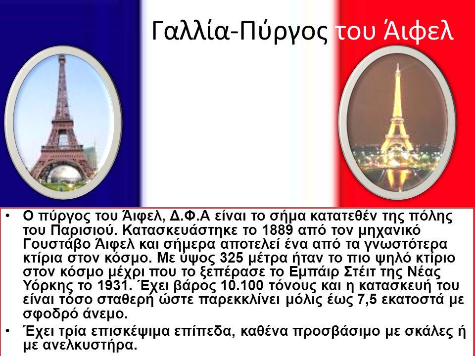 Γαλλία-Πύργος του Άιφελ Ο πύργος του Άιφελ, Δ.Φ.Α είναι το σήμα κατατεθέν της πόλης του Παρισιού. Κατασκευάστηκε το 1889 από τον μηχανικό Γουστάβο Άιφ