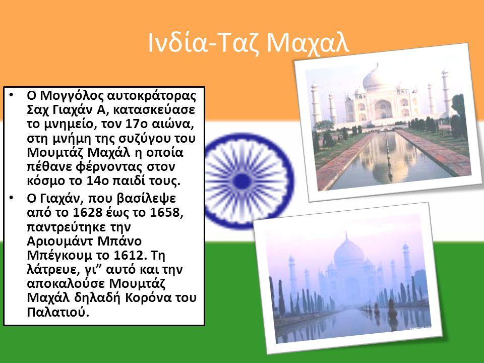 Ινδία-Ταζ Μαχαλ Ο Μογγόλος αυτοκράτορας Σαχ Γιαχάν Α, κατασκεύασε το μνημείο, τον 17ο αιώνα, στη μνήμη της συζύγου του Μουμτάζ Μαχάλ η οποία πέθανε φέ