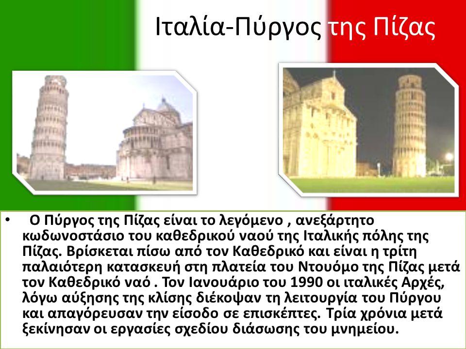 Ιταλία-Πύργος της Πίζας Ο Πύργος της Πίζας είναι το λεγόμενο, ανεξάρτητο κωδωνοστάσιο του καθεδρικού ναού της Ιταλικής πόλης της Πίζας. Βρίσκεται πίσω