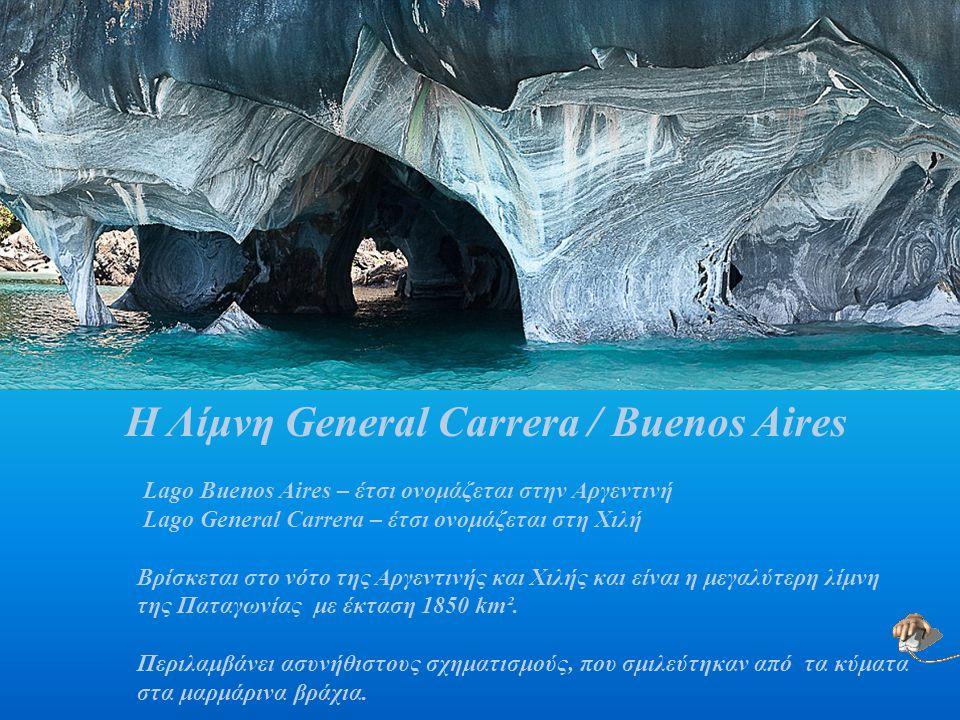Buenos Aires/General Carrera, λίμνη στα σύνορα της Αργεντινής και Χιλής