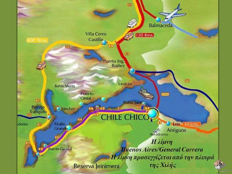 Η Λίμνη General Carrera / Buenos Aires Lago Buenos Aires – έτσι ονομάζεται στην Αργεντινή Lago General Carrera – έτσι ονομάζεται στη Χιλή Βρίσκεται στ