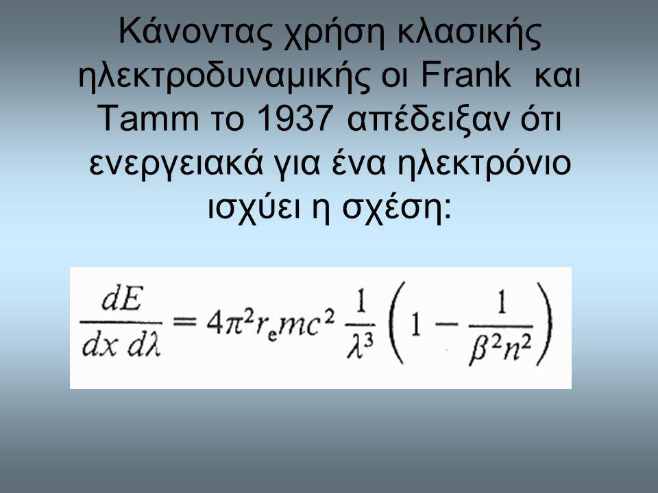 Κάνοντας χρήση κλασικής ηλεκτροδυναμικής οι Frank και Tamm το 1937 απέδειξαν ότι ενεργειακά για ένα ηλεκτρόνιο ισχύει η σχέση: