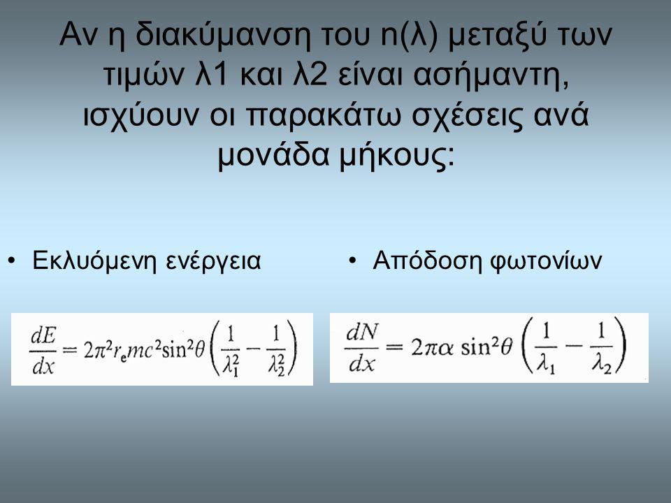 Αν η διακύμανση του n(λ) μεταξύ των τιμών λ1 και λ2 είναι ασήμαντη, ισχύουν οι παρακάτω σχέσεις ανά μονάδα μήκους: Εκλυόμενη ενέργειαΑπόδοση φωτονίων