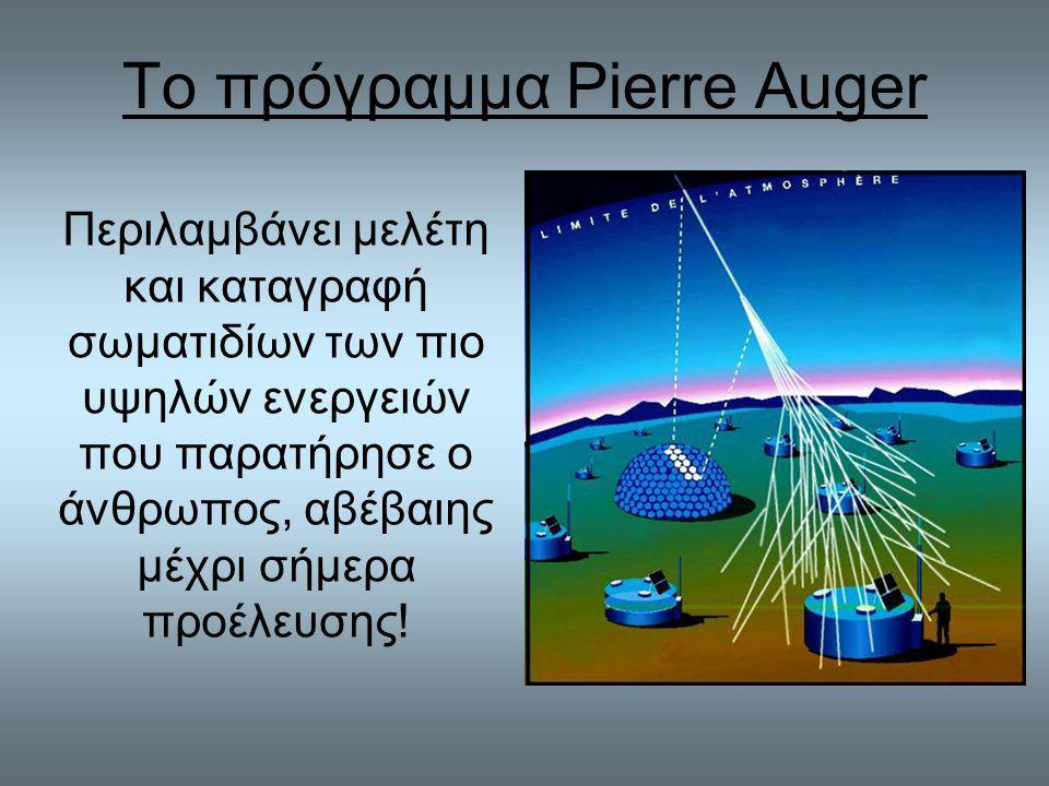 Το πρόγραμμα Pierre Auger Περιλαμβάνει μελέτη και καταγραφή σωματιδίων των πιο υψηλών ενεργειών που παρατήρησε ο άνθρωπος, αβέβαιης μέχρι σήμερα προέλευσης!