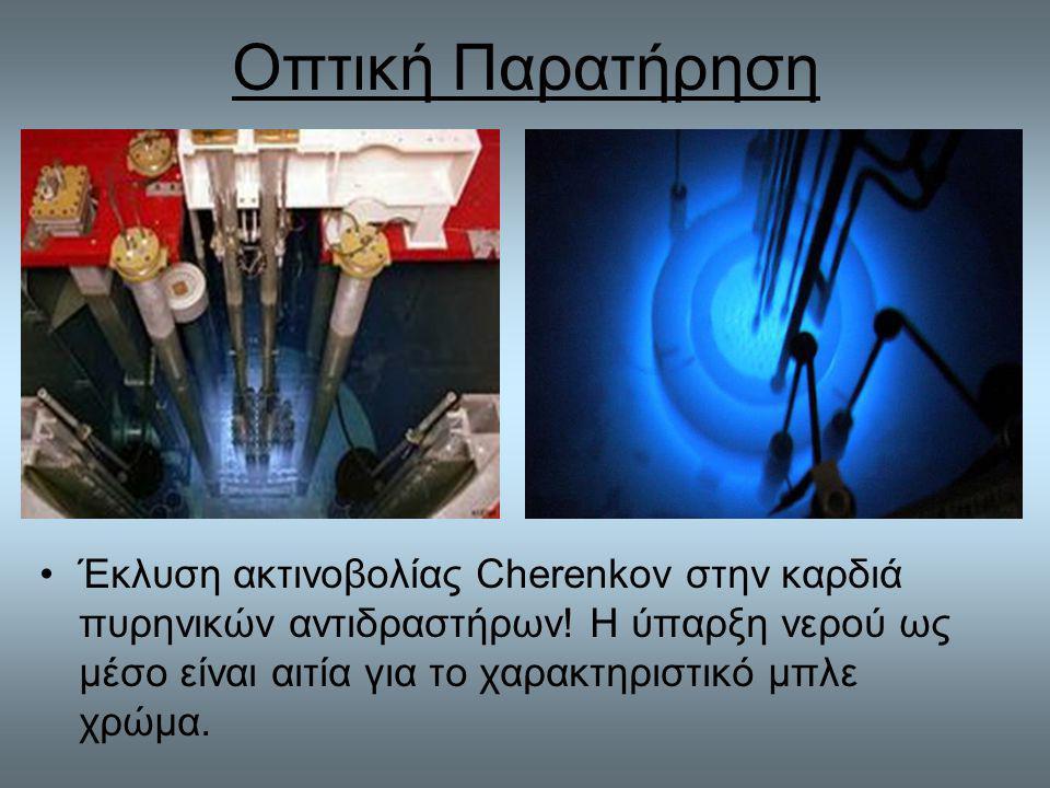 Οπτική Παρατήρηση Έκλυση ακτινοβολίας Cherenkov στην καρδιά πυρηνικών αντιδραστήρων.
