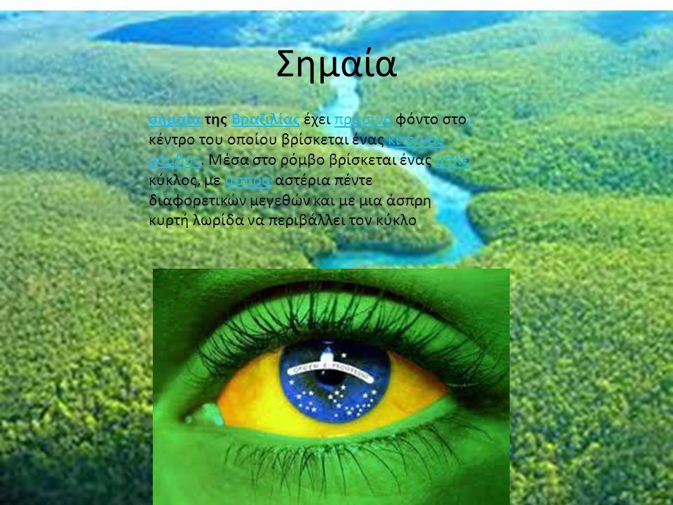 Σημαία σημαίασημαία της Βραζιλίας έχει πράσινο φόντο στο κέντρο του οποίου βρίσκεται ένας κίτρινος ρόμβος. Μέσα στο ρόμβο βρίσκεται ένας μπλε κύκλος,