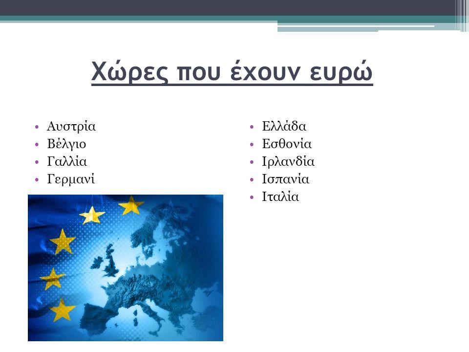 Χώρες που έχουν ευρώ Αυστρία Βέλγιο Γαλλία Γερμανί Ελλάδα Εσθονία Ιρλανδία Ισπανία Ιταλία