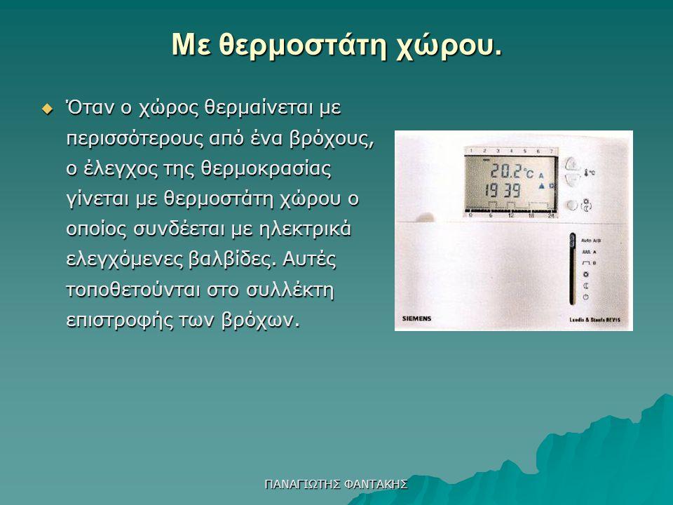 ΠΑΝΑΓΙΩΤΗΣ ΦΑΝΤΑΚΗΣ Με θερμοστάτη χώρου.  Όταν ο χώρος θερμαίνεται με περισσότερους από ένα βρόχους, ο έλεγχος της θερμοκρασίας γίνεται με θερμοστάτη