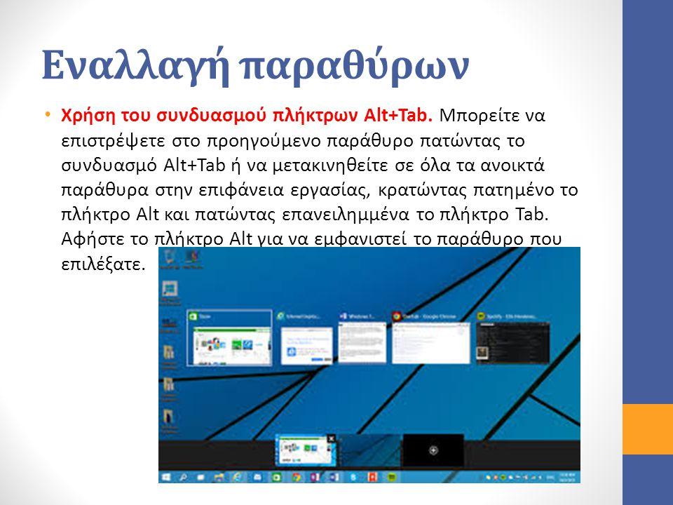 Εναλλαγή παραθύρων Χρήση του συνδυασμού πλήκτρων Alt+Tab. Μπορείτε να επιστρέψετε στο προηγούμενο παράθυρο πατώντας το συνδυασμό Alt+Tab ή να μετακινη