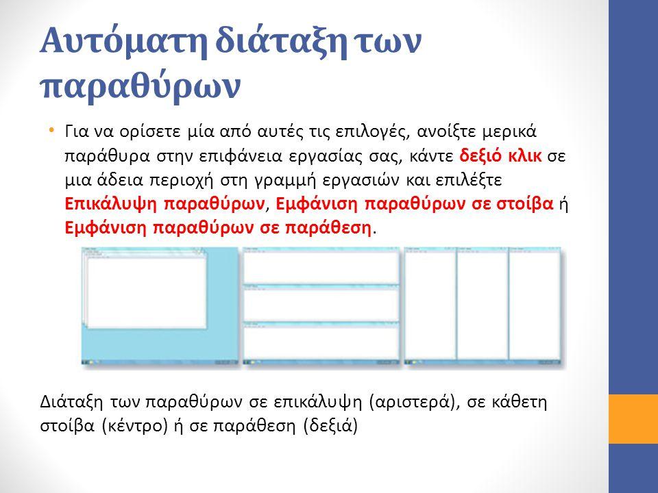 Αυτόματη διάταξη των παραθύρων Για να ορίσετε μία από αυτές τις επιλογές, ανοίξτε μερικά παράθυρα στην επιφάνεια εργασίας σας, κάντε δεξιό κλικ σε μια