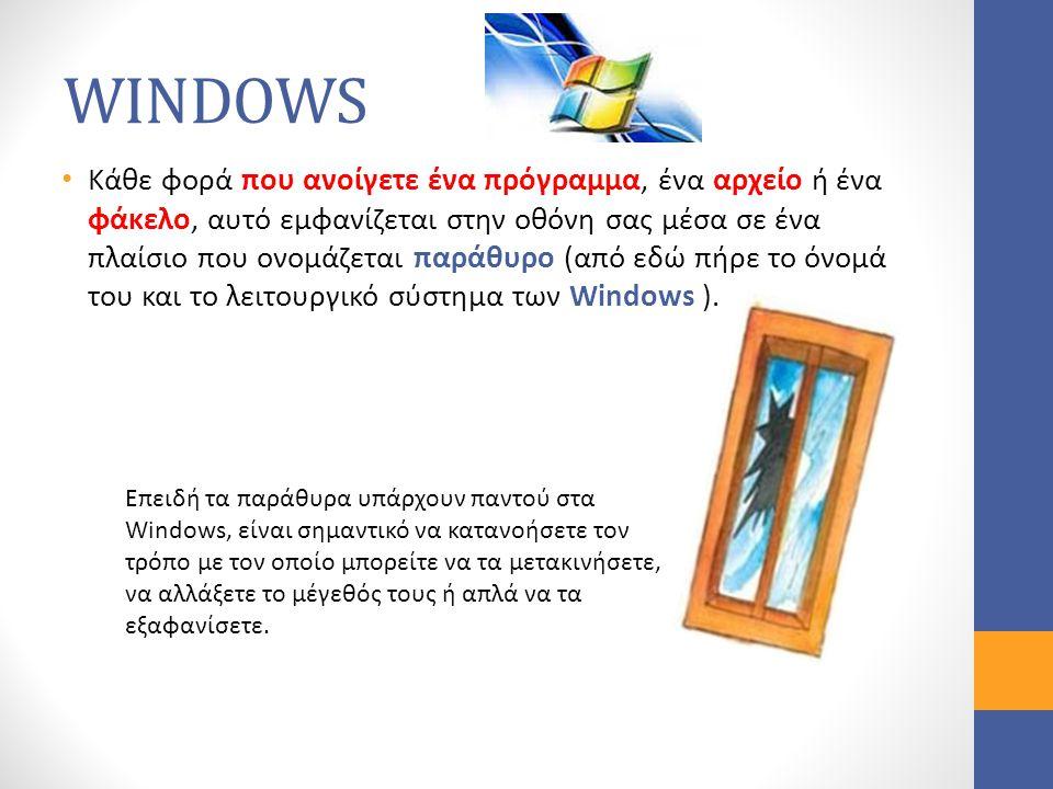 WINDOWS Κάθε φορά που ανοίγετε ένα πρόγραμμα, ένα αρχείο ή ένα φάκελο, αυτό εμφανίζεται στην οθόνη σας μέσα σε ένα πλαίσιο που ονομάζεται παράθυρο (απ