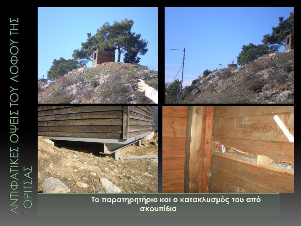 Το παρατηρητήριο και ο κατακλ υ σμός του από σκουπίδια