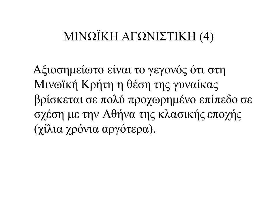 ΜΙΝΩΪΚΗ ΑΓΩΝΙΣΤΙΚΗ (4) Αξιοσημείωτο είναι το γεγονός ότι στη Μινωϊκή Κρήτη η θέση της γυναίκας βρίσκεται σε πολύ προχωρημένο επίπεδο σε σχέση με την Α
